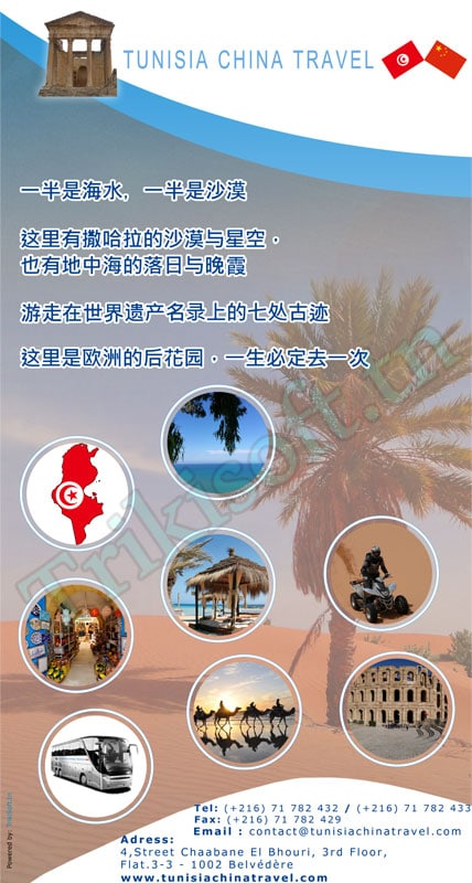X-Banner Tunisia China Travel